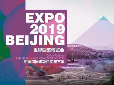 Beijing Horticulture Expo 2019 - December 2016